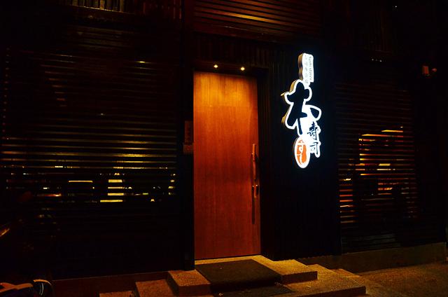 1051581105 l - 【熱血採訪】本壽司~職人級師傅掌廚的平價精緻壽司專賣店,食材新鮮且用心,推薦鮭魚生魚片、海膽、松露和牛,另有無菜單料理
