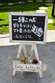 201506台南-一緒二咖啡:一緒二咖啡35.jpg