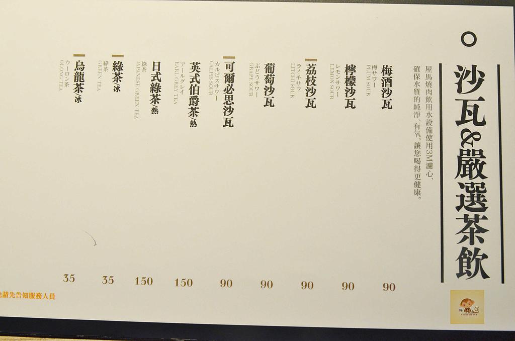 201607台中-屋馬燒肉文心店:屋馬燒肉23.jpg