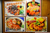 201610台中-丸野鮨日式料理:丸野鮨日式料理04.jpg