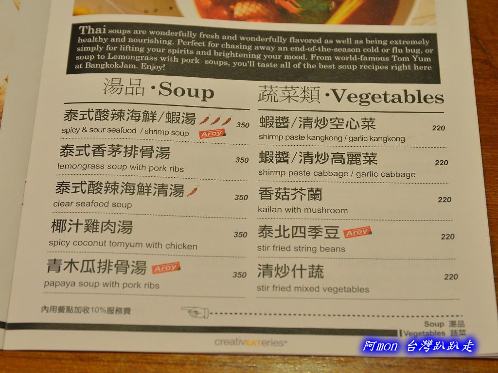 201304台中-泰過熱時尚泰式料理:泰過熱07.jpg