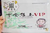 201606台中-昇鴻汕頭火鍋:昇鴻火鍋17.jpg