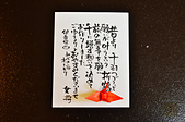 201611日本伊香保溫泉-和心之宿大森:伊香保溫泉和心之宿大森56.jpg