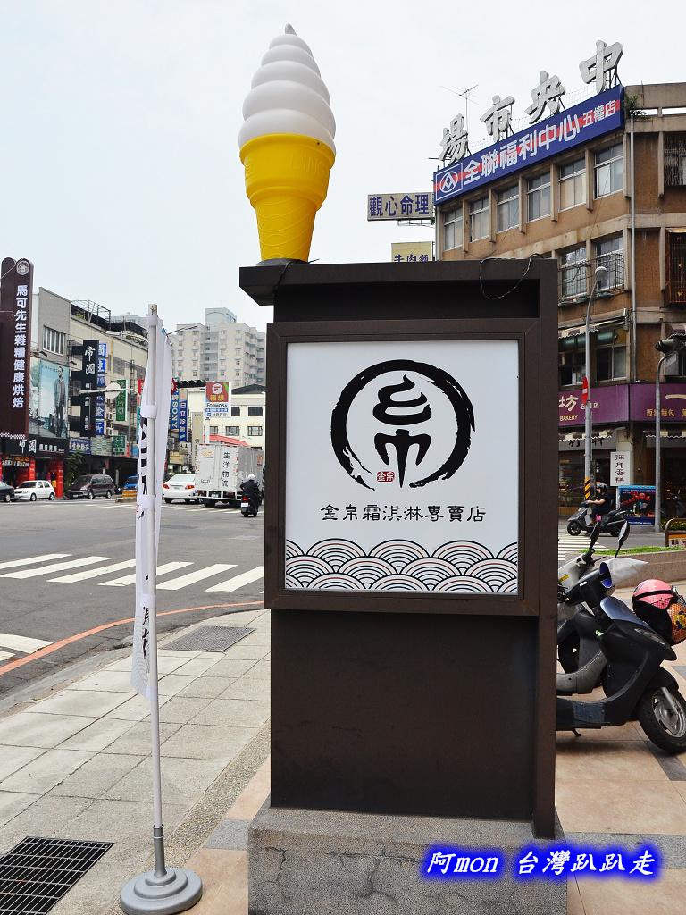 201404台中-金帛霜淇淋專賣店:金帛霜淇淋專賣店07.jpg