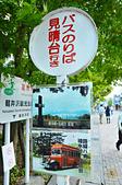 201505日本輕井澤-沢屋SAWAYA:沢屋18.jpg