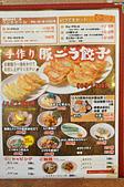 201604日本富山-麵家いろは:日本富山麺家いろは23.jpg
