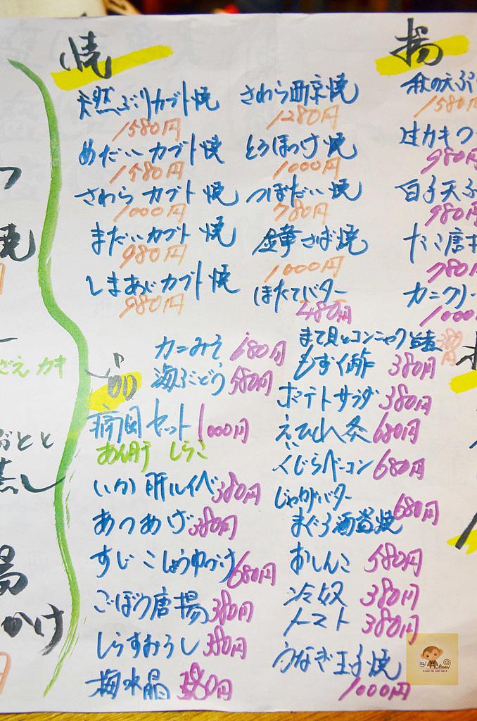 201511日本東京-鷹丸:鷹丸鮮魚2號店15.jpg
