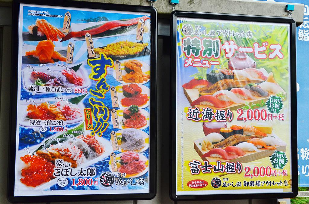 201611日本靜岡-御殿場魚がし鮨 :日本御殿場魚がし鮨壽司06.jpg
