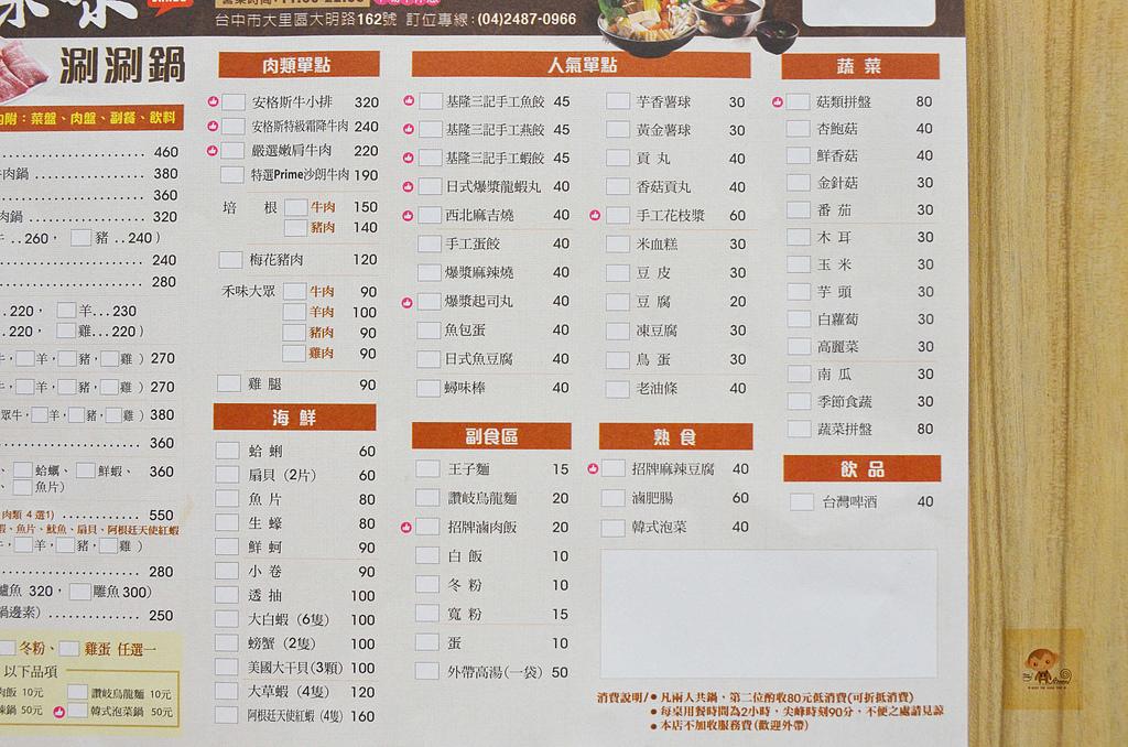 201610台中-禾味涮涮鍋:禾味涮涮鍋36.jpg
