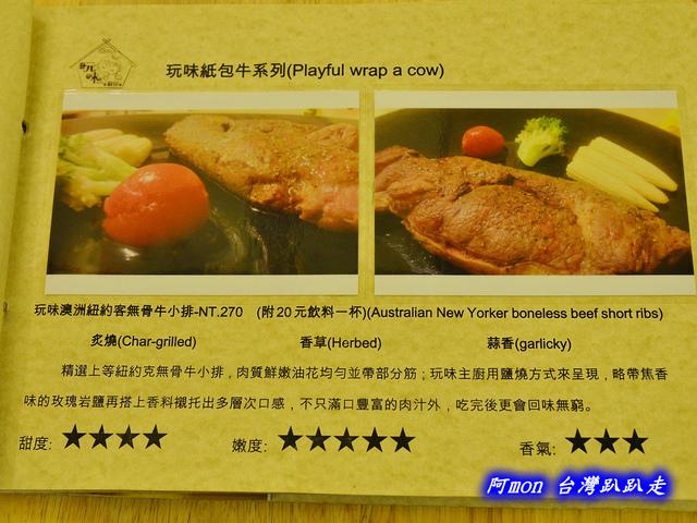 855832031 l - 【台中南區】Ciao玩味廚房~軟嫩多汁五分熟的厚切美國無骨牛小排