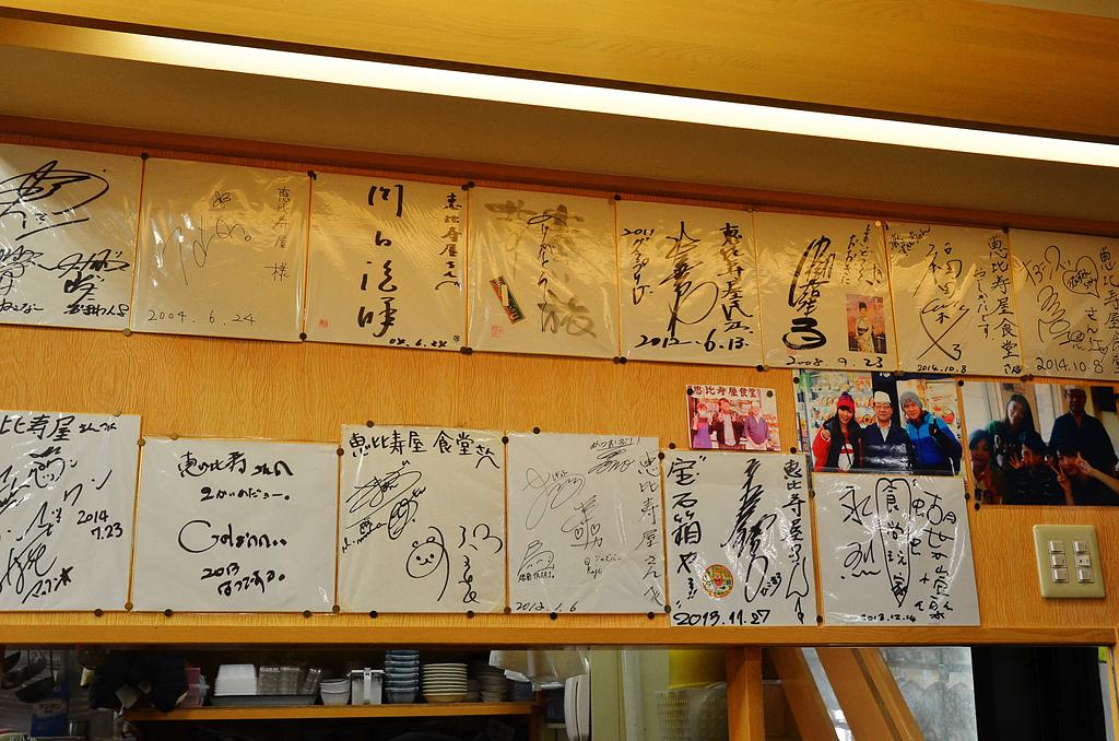 201505日本函館-惠比壽食堂:函館惠比壽食堂14.jpg