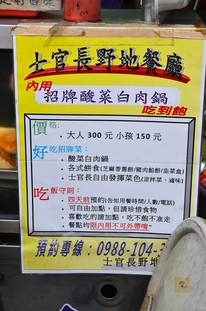 201503台中-士官長酸菜白肉鍋:士官長酸菜白肉郭31.jpg