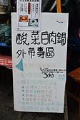 201503台中-士官長酸菜白肉鍋:士官長酸菜白肉郭35.jpg