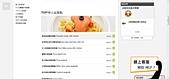 201402台中-Foodpanda訂餐系統with法蘭爸爸:16.jpg