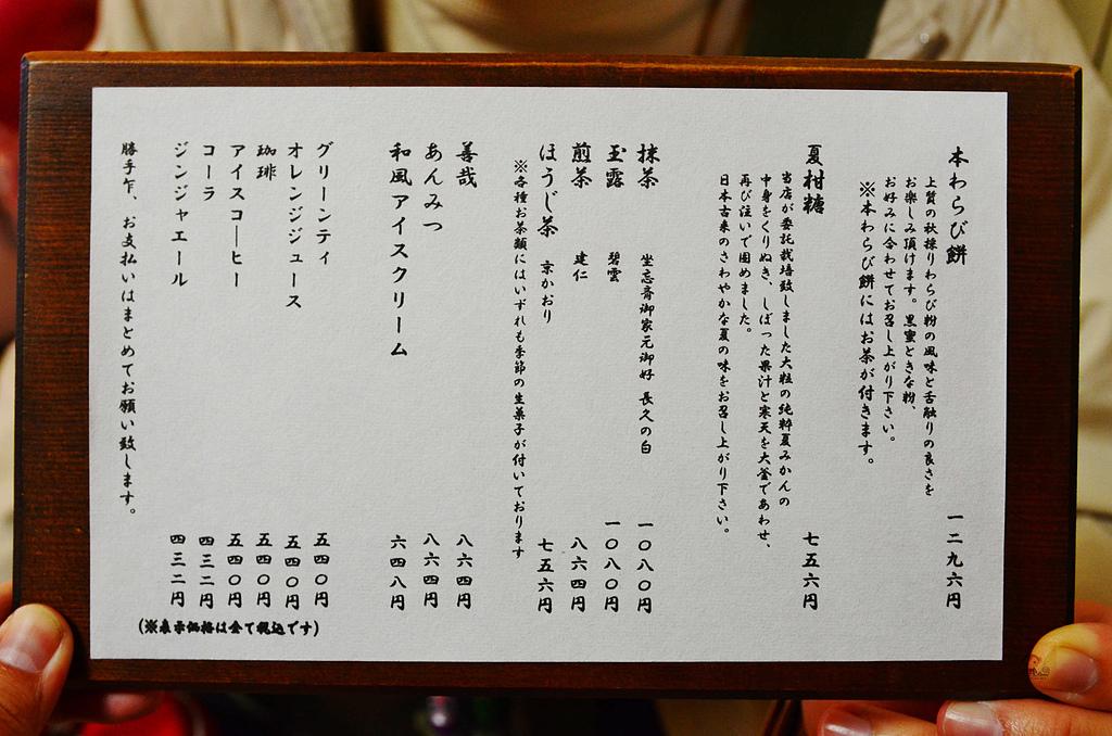 201404日本京都-京都の和菓子老松:京都の和菓子老松03.jpg