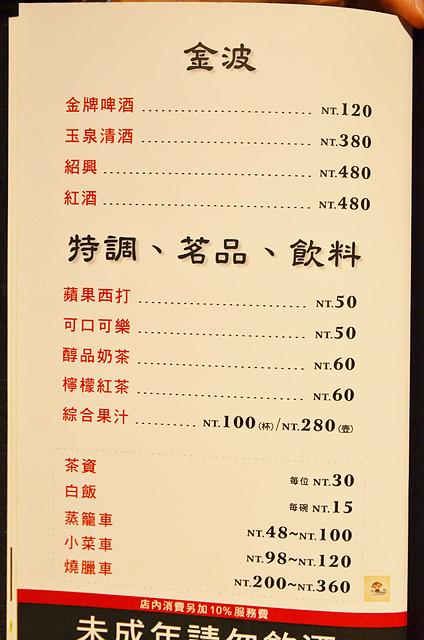 1075264478 l - 【台中北區】京悅港式飲茶~台中老字號港式飲茶推薦,餐點多樣化且創新,另有素食和多人套餐,近一中街、中友百貨、中國醫