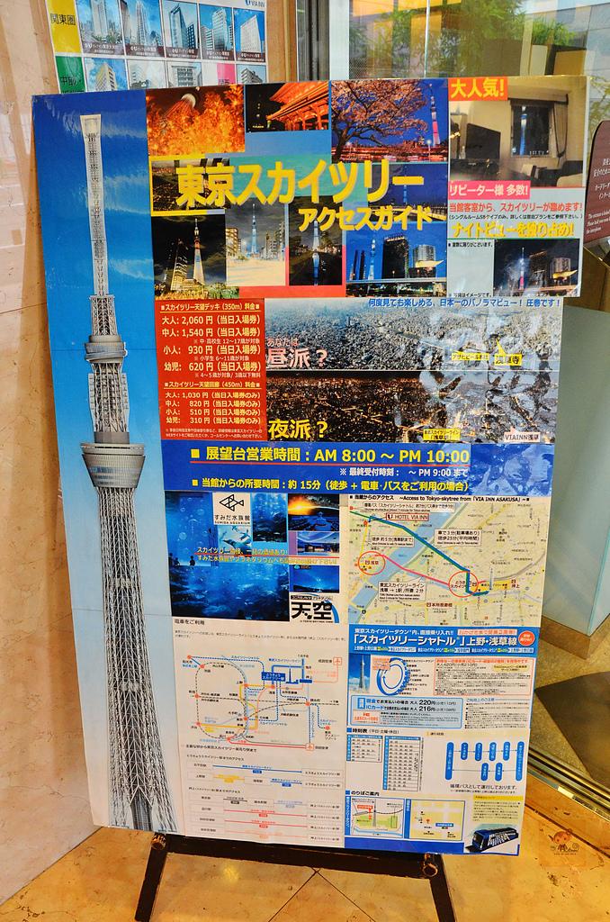 201511日本東京-VIAINN淺草飯店:日本東京VIAINN淺草50.jpg