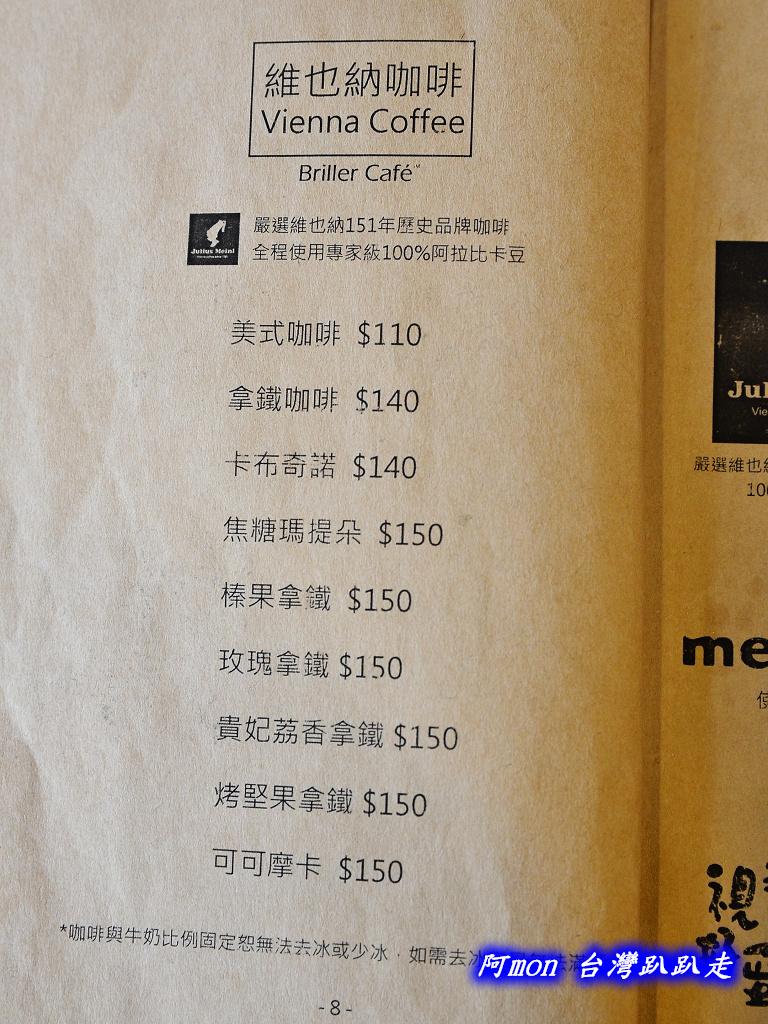 201402台中-茪點咖啡:茪點咖啡22.jpg