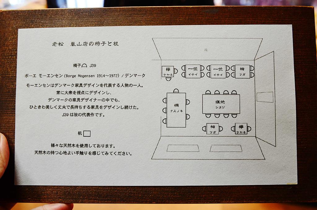 201404日本京都-京都の和菓子老松:京都の和菓子老松04.jpg