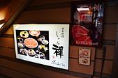 201404日本京都-しゃぶ禪和牛涮涮鍋吃到飽:しゃぶ禪25.jpg