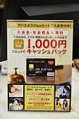 201505日本輕井澤-APA飯店:輕井澤APA飯店40.jpg