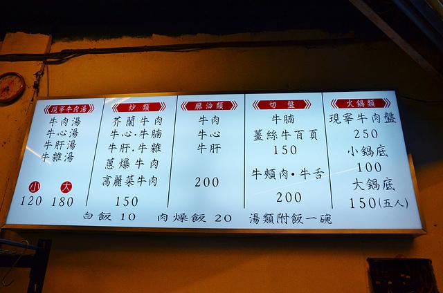 1142437624 l - 【熱血採訪】阿財牛肉湯~來自台南道地平民小吃推薦,大推用鮮美牛骨高湯涮每日台南直送的溫體牛肉,近台中教育大學