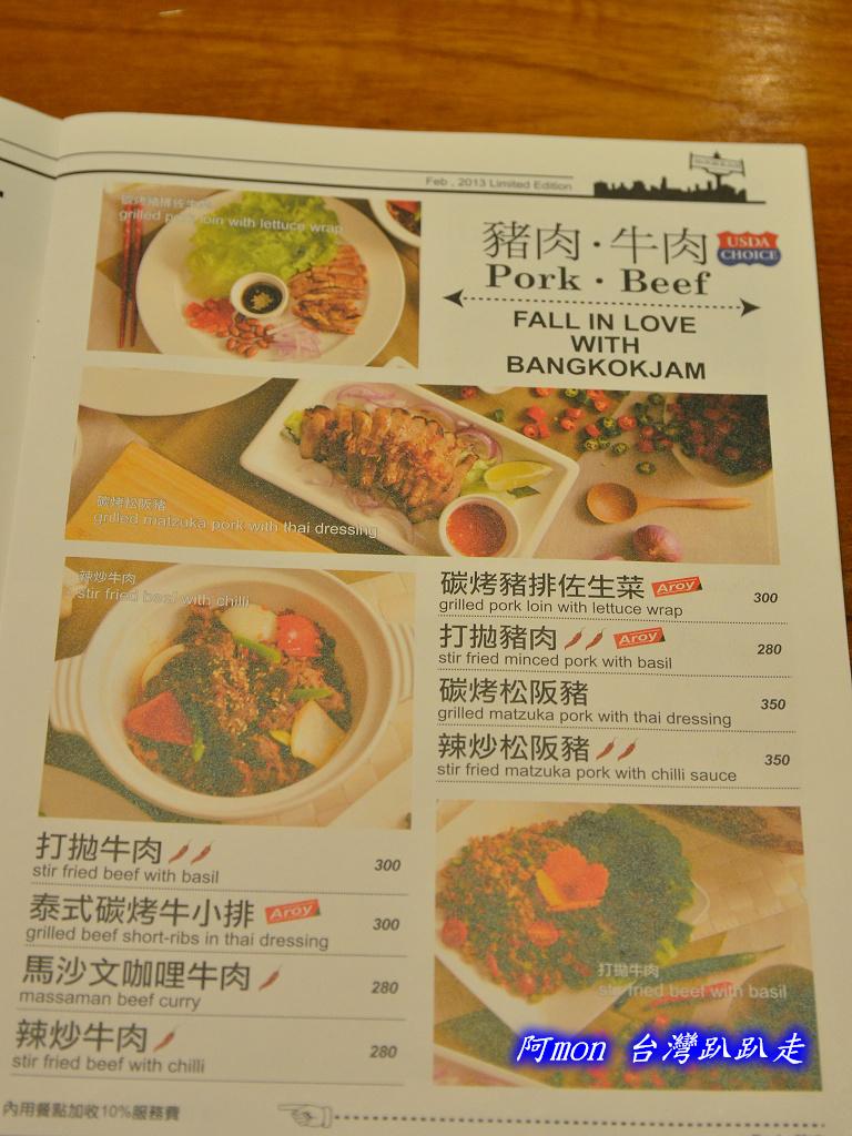 201304台中-泰過熱時尚泰式料理:泰過熱38.jpg