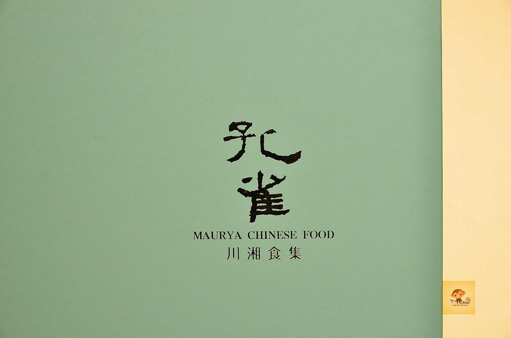 201410台中-孔雀川湘食集:孔雀川湘食集39.jpg