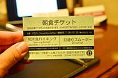 201412日本大阪-菲拉麗兹酒店:大阪菲拉麗兹酒店01.jpg
