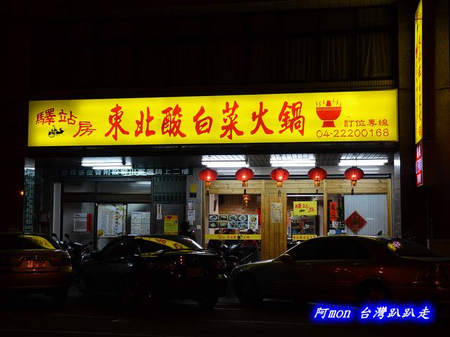 1020042969 l - 【台中中區】驛站房東北酸菜白肉鍋~豐盛的火鍋和好吃的韭菜蝦水餃
