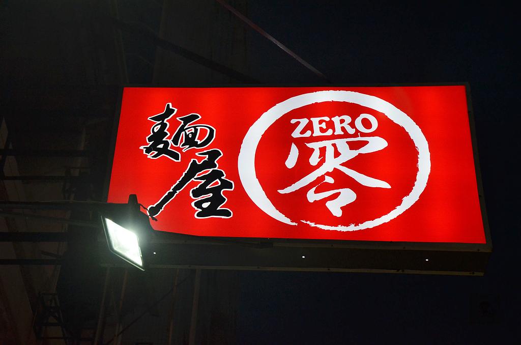 201702台中-麵屋零:麵屋零01.jpg