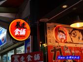 201406台北-暴走食鋪:暴走食鋪06.jpg