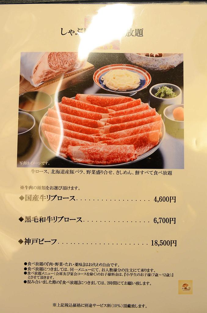 201404日本京都-しゃぶ禪和牛涮涮鍋吃到飽:しゃぶ禪44.jpg