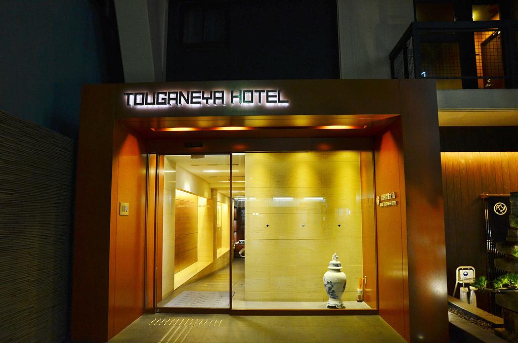 201510日本東京-上野東金屋:日本東京上野東京屋飯店29.jpg