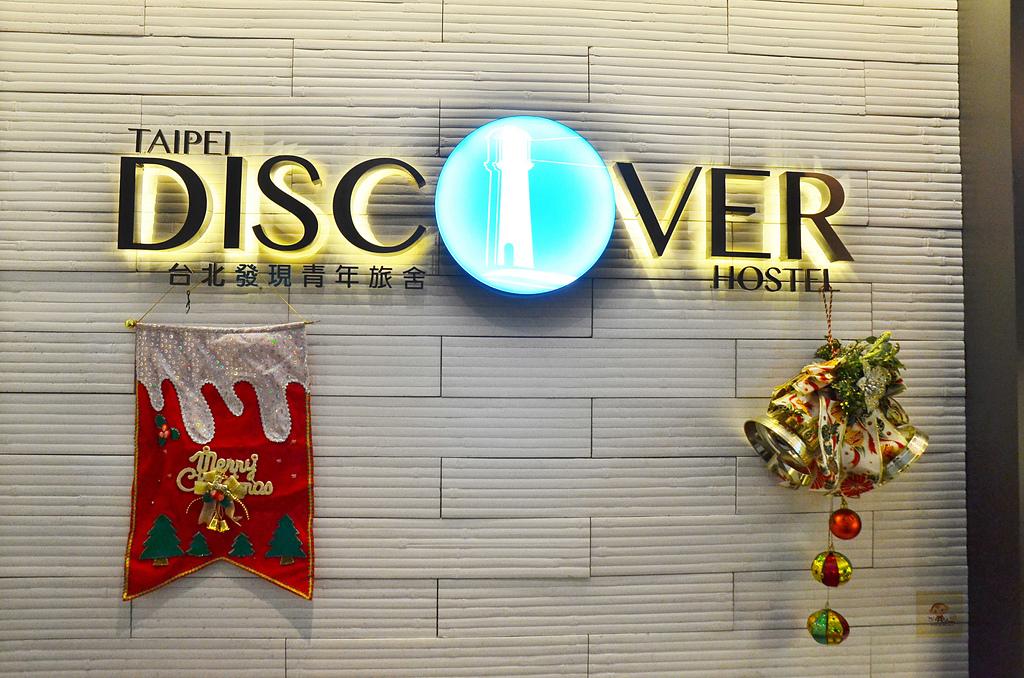 201512台北-發現青年旅館:台北發現青旅05.jpg