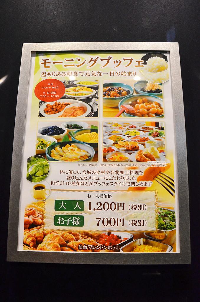 201510日本仙台-華盛頓飯店:仙台華盛頓飯店52.jpg