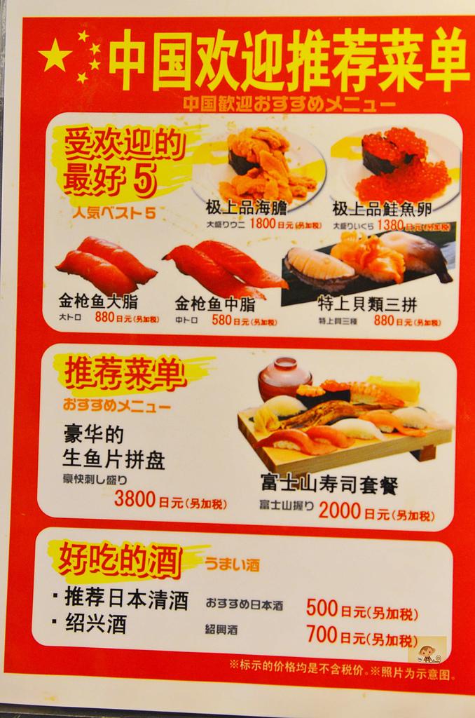 201611日本靜岡-御殿場魚がし鮨 :日本御殿場魚がし鮨壽司32.jpg