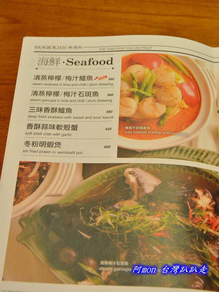 201304台中-泰過熱時尚泰式料理:泰過熱39.jpg