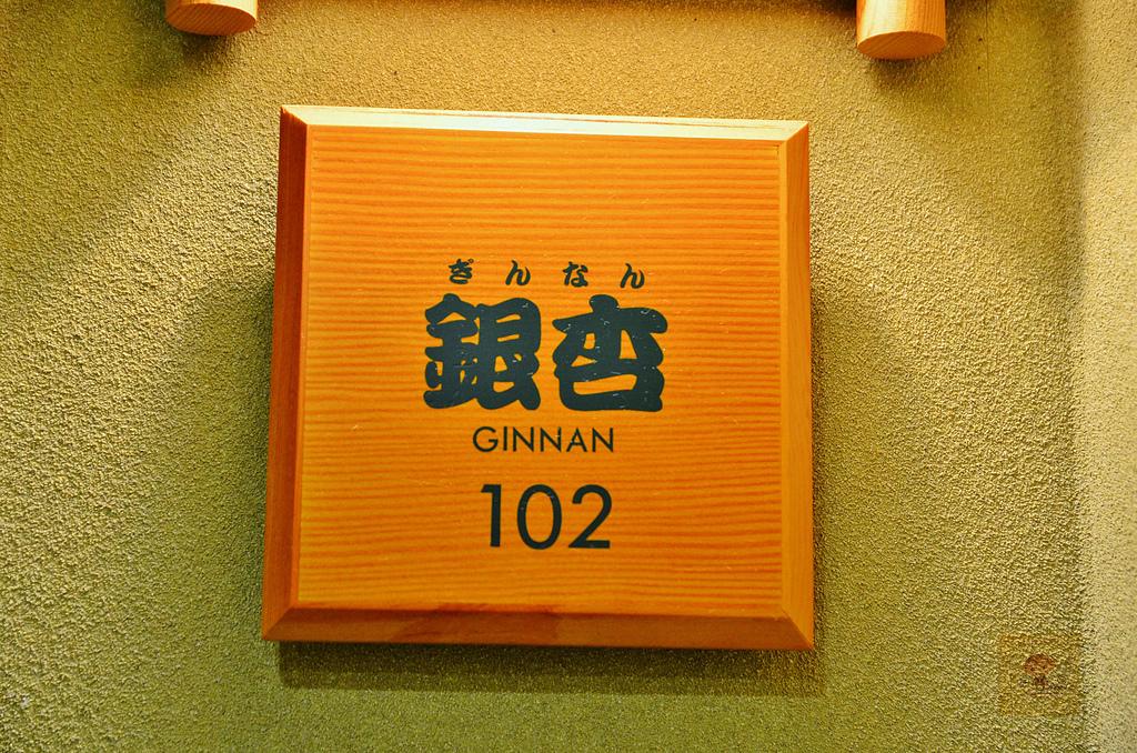 201610日本越後湯澤-音羽屋旅館:音羽屋旅館28.jpg