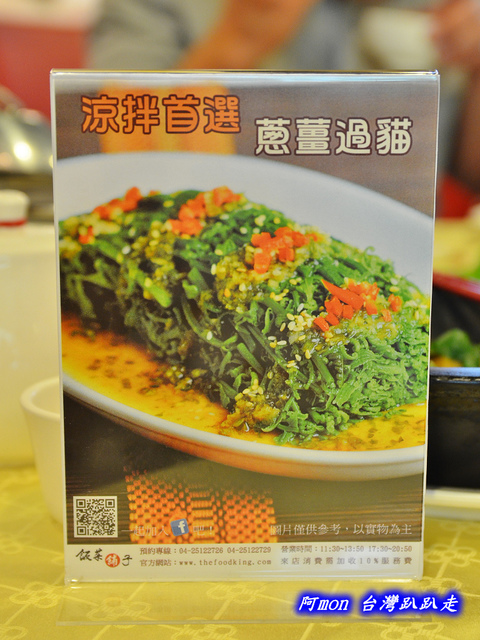 455268914 l - 【熱血採訪】飯菜舖子~招牌菜混蛋一家親和金寶元蹄超好呷,豐原吃中式合菜大推薦