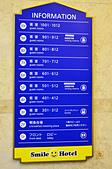 201505東京-淺草微笑飯店:淺草微笑飯店39.jpg