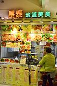 201512香港-西九龍中心美食:香港西九龍中心美食篇80.jpg