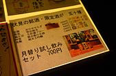 201409日本京都-豚涮涮鍋英:豚涮涮鍋英01.jpg