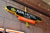 201604日本名古屋-APA飯店錦:日本名古屋APA飯店錦02.jpg