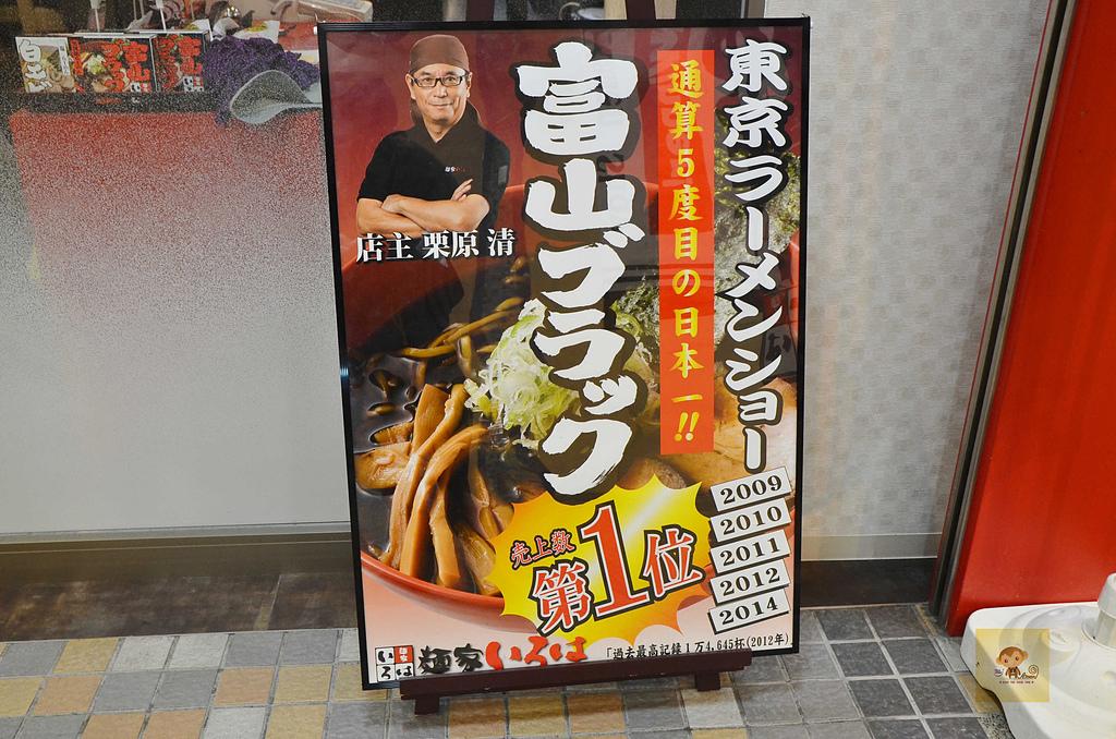 201604日本富山-麵家いろは:日本富山麺家いろは05.jpg