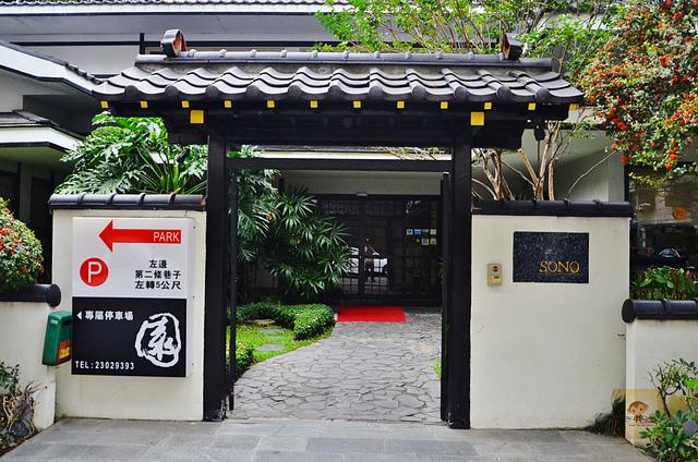 1147651222 l - 【熱血採訪】SONO園~讓人驚艷的日本料理老店,餐點精緻美味,服務優,推薦海味套餐及海鮮鍋,另也有素食套餐及無菜單料理唷,近勤美誠品綠園道