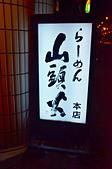 201611日本旭川-山頭火拉麵:日本旭川山頭火拉麵17.jpg