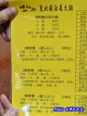 201402台中-驛站房東北酸菜白肉鍋:驛站房東北酸菜白肉火鍋22.jpg