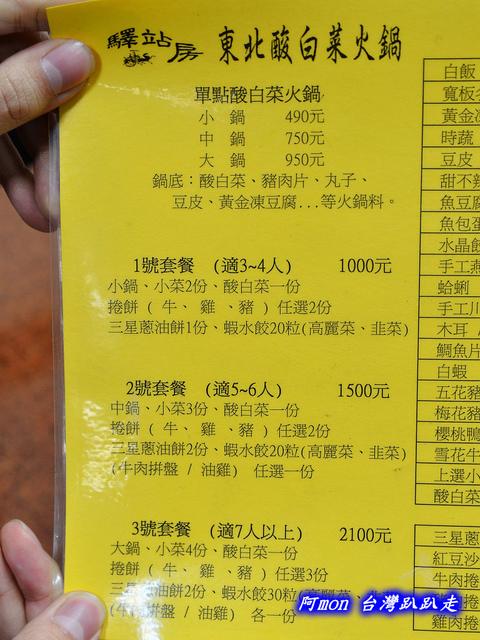 1020042974 l - 【台中中區】驛站房東北酸菜白肉鍋~豐盛的火鍋和好吃的韭菜蝦水餃