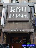 201405台中-長谷川壽司:長谷川壽司20.jpg